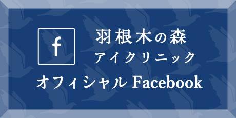 オフィシャルFacebook